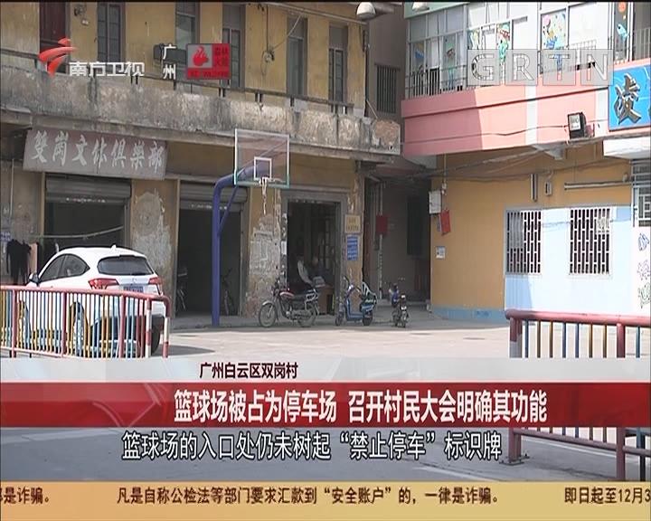 广州白云区双岗村 篮球场被占为停车场 召开村民大会明确其功能