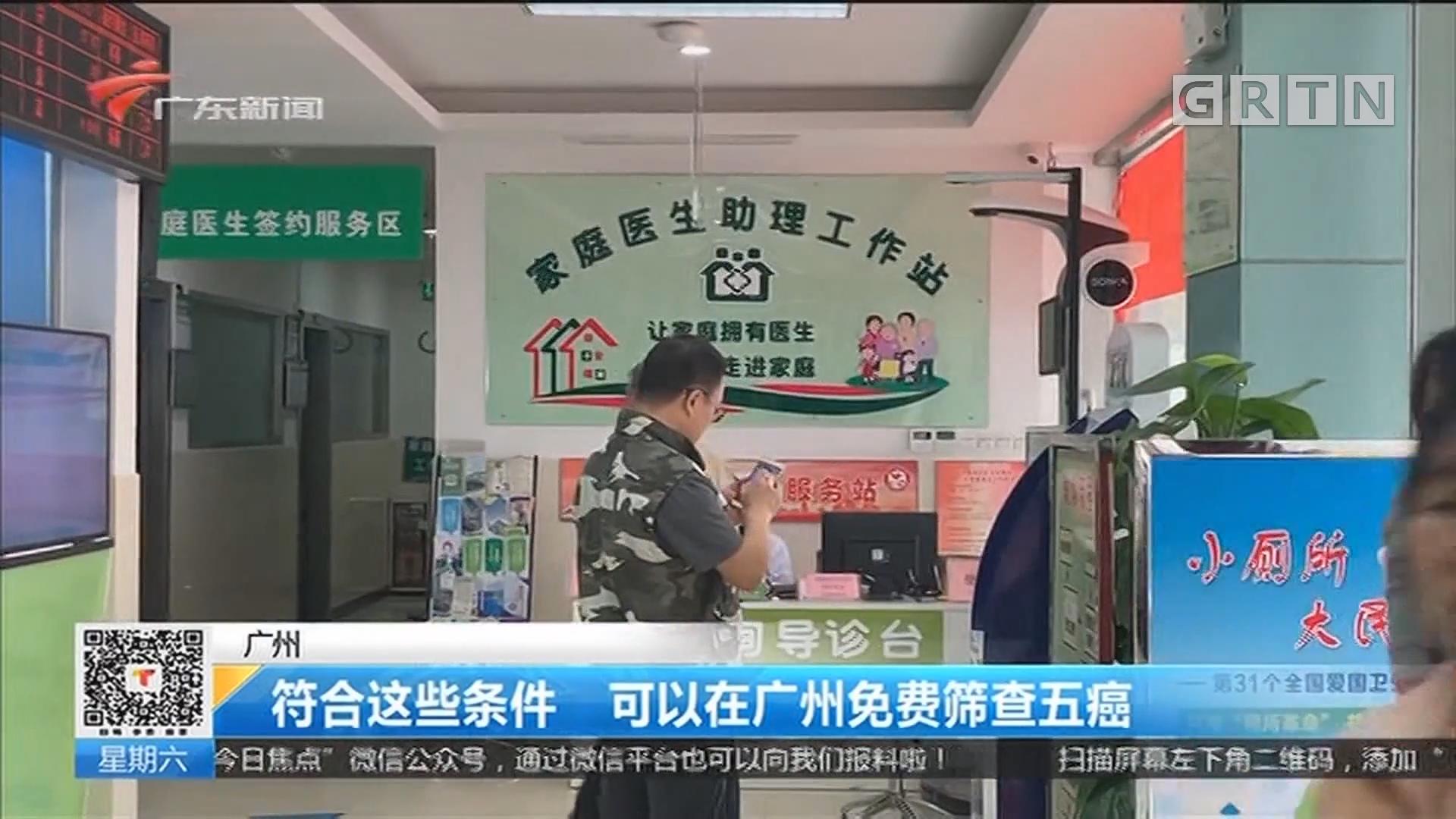 广州 符合这些条件 可以在广州免费筛查五癌