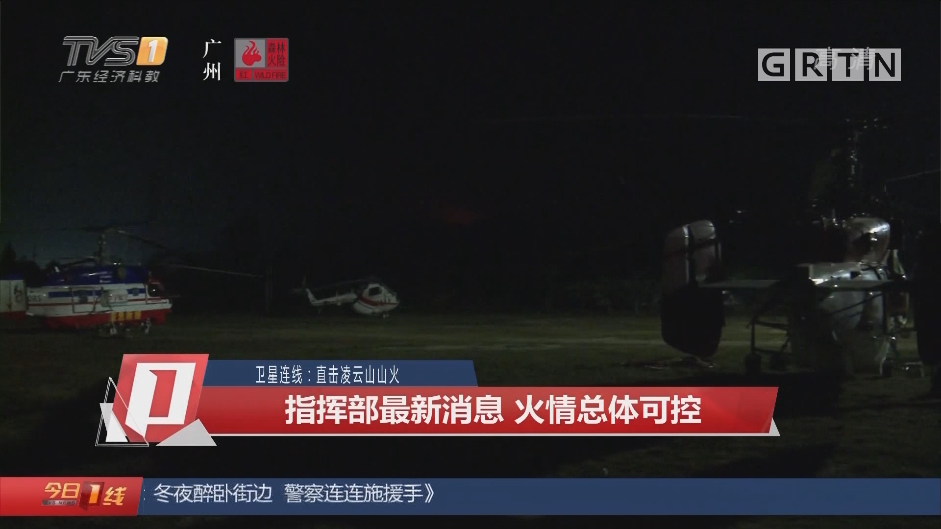 卫星连线:直击凌云山山火 指挥部最新消息 火情总体可控