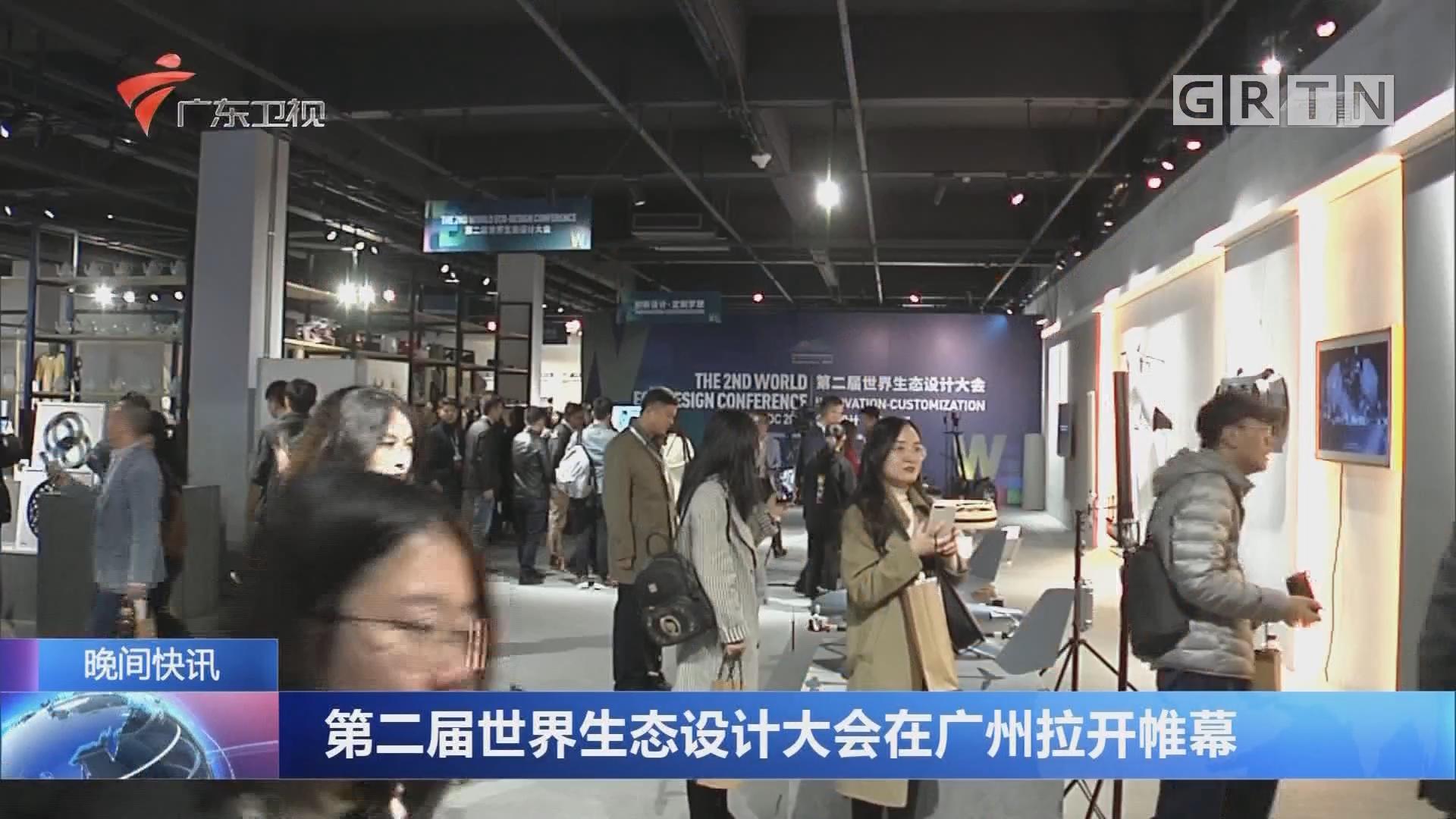 第二届世界生态设计大会在广州拉开帷幕
