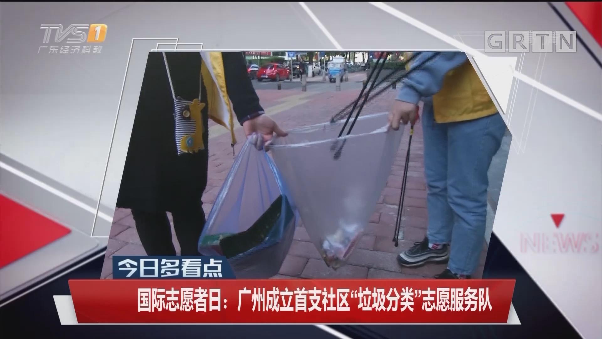 """国际志愿者日:广州成立首支社区""""垃圾分类""""志愿服务队"""