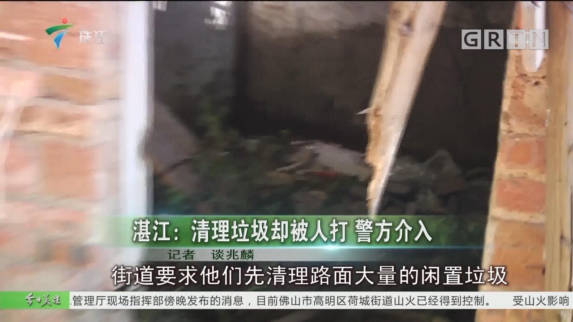湛江:清理垃圾却被人打 警方介入
