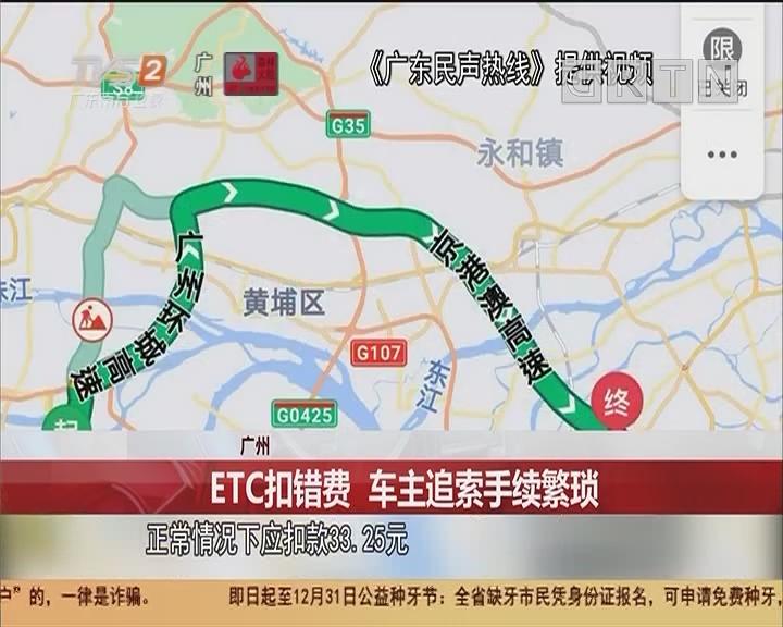 广州:ETC扣错费 车主追索手续繁琐
