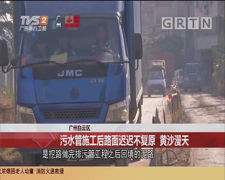 广州白云区 污水管施工后路面迟迟不复原 黄沙漫天