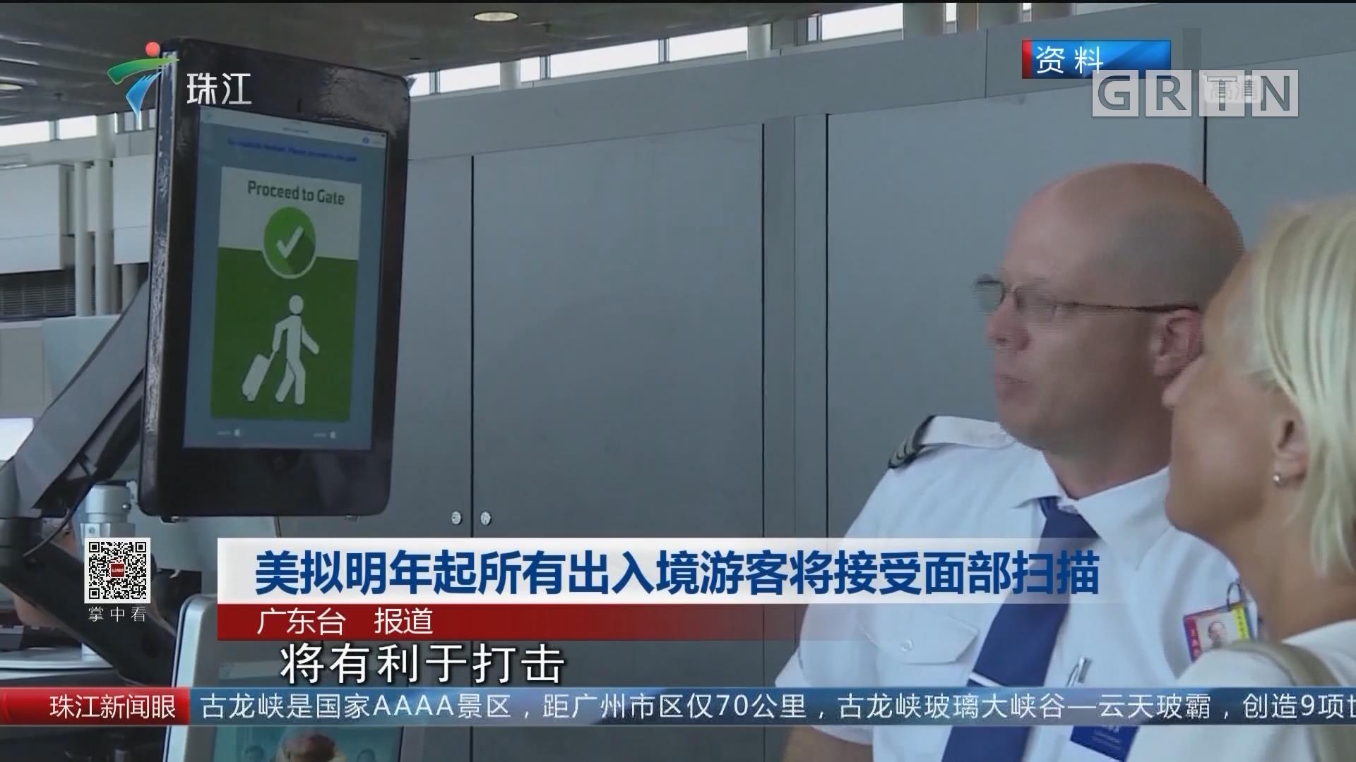 美拟明年起所有出入境游客将接受面部扫描