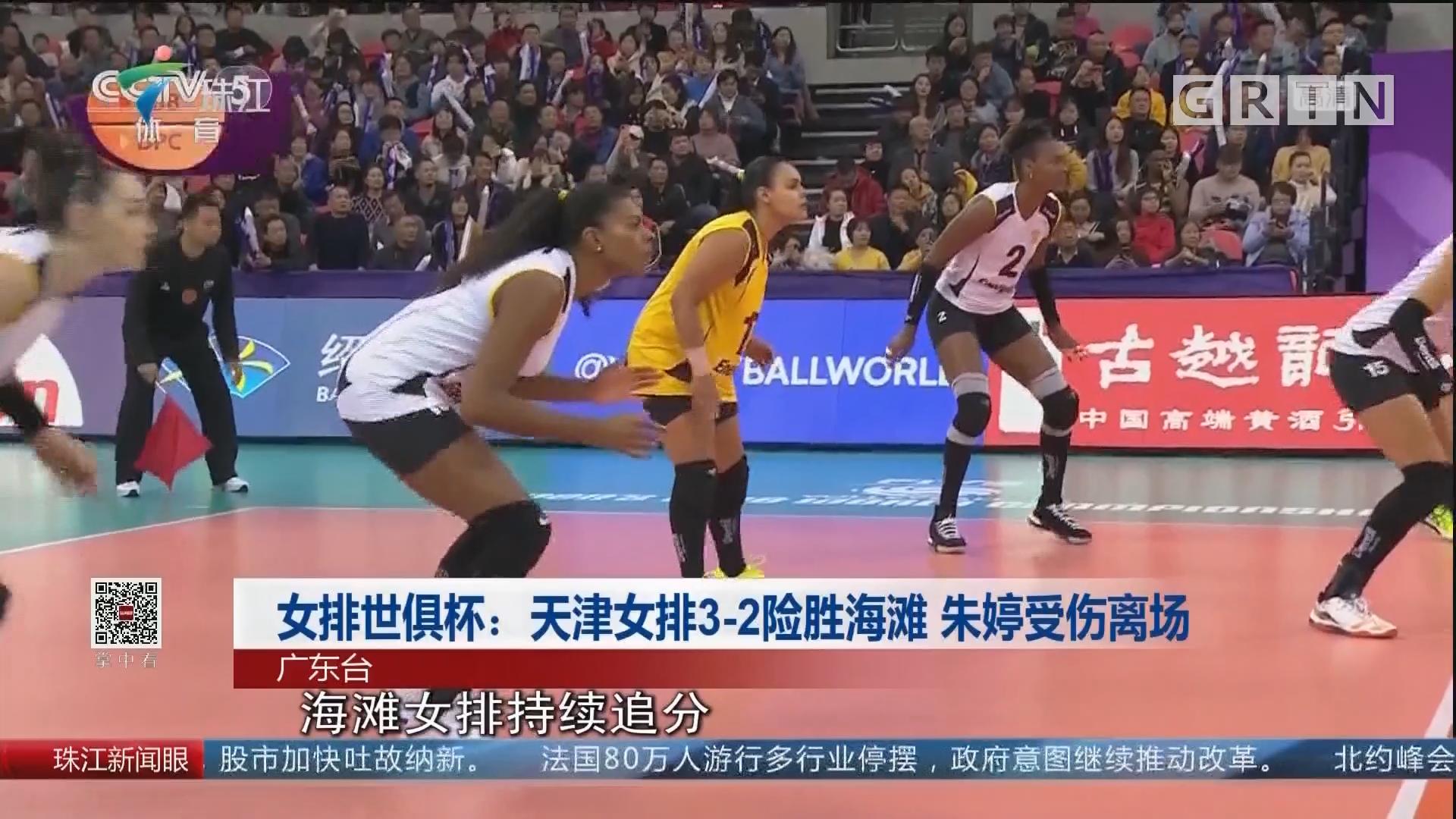 女排世俱杯:天津女排3-2险胜海滩 朱婷受伤离场