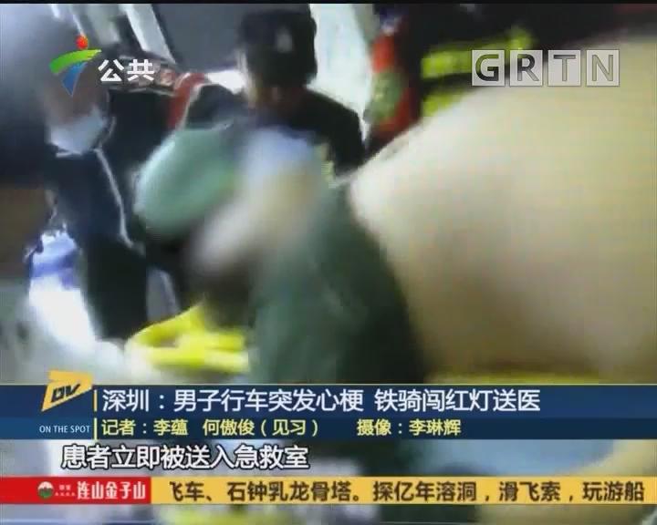 (DV现场)深圳:男子行车突发心梗 铁骑闯红灯送医