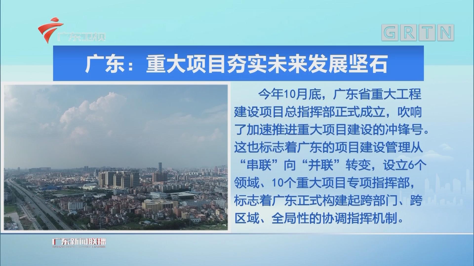 广东:重大项目夯实未来发展坚石