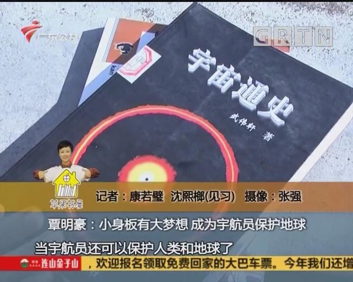 (DV现场)覃明豪:小身板有大梦想 成为宇航员保护地球