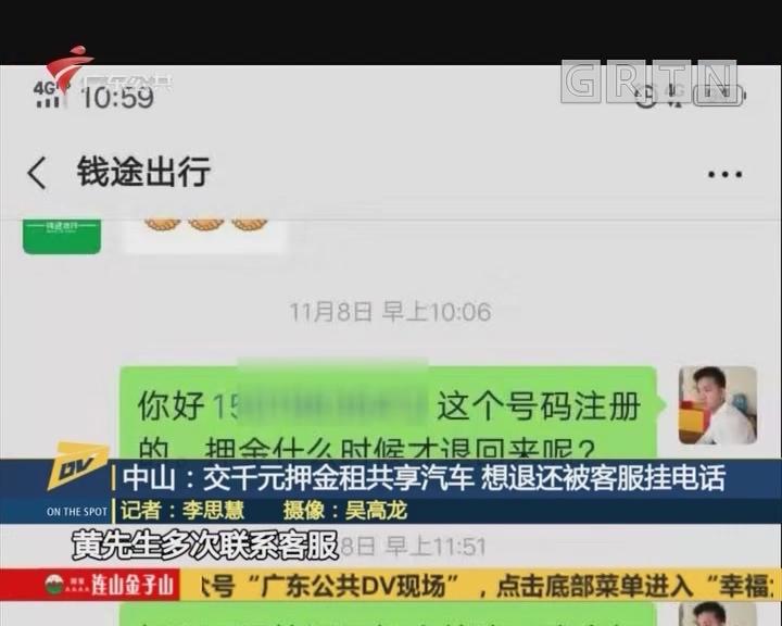 (DV现场)中山:交千元押金租共享汽车 想退还被客服挂电话