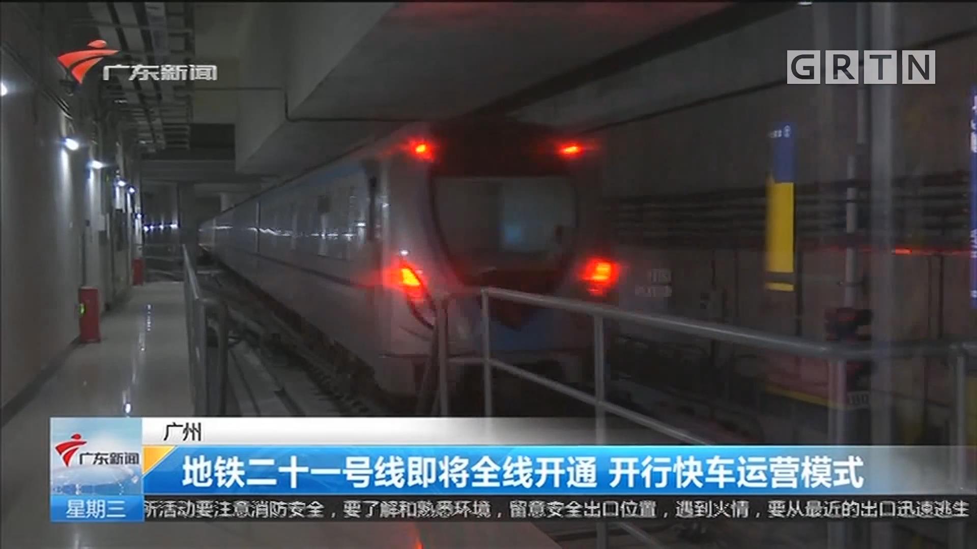 广州 地铁二十一号线即将全线开通 开行快车运营模式