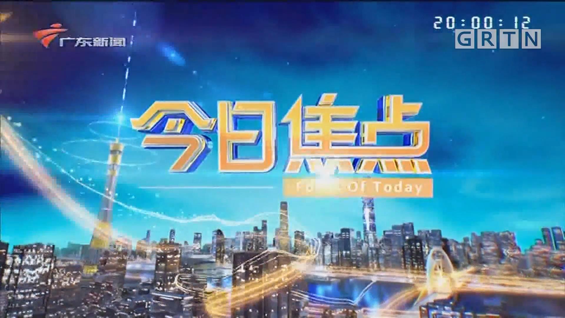 [HD][2019-12-24]今日焦点:广州:2020年广州花市不设餐饮档位!你怎么看?