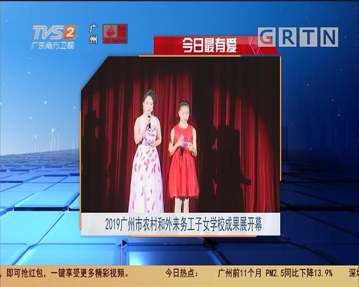 今日最有爱 2019广州市农村和外来务工子女学校成果展开幕