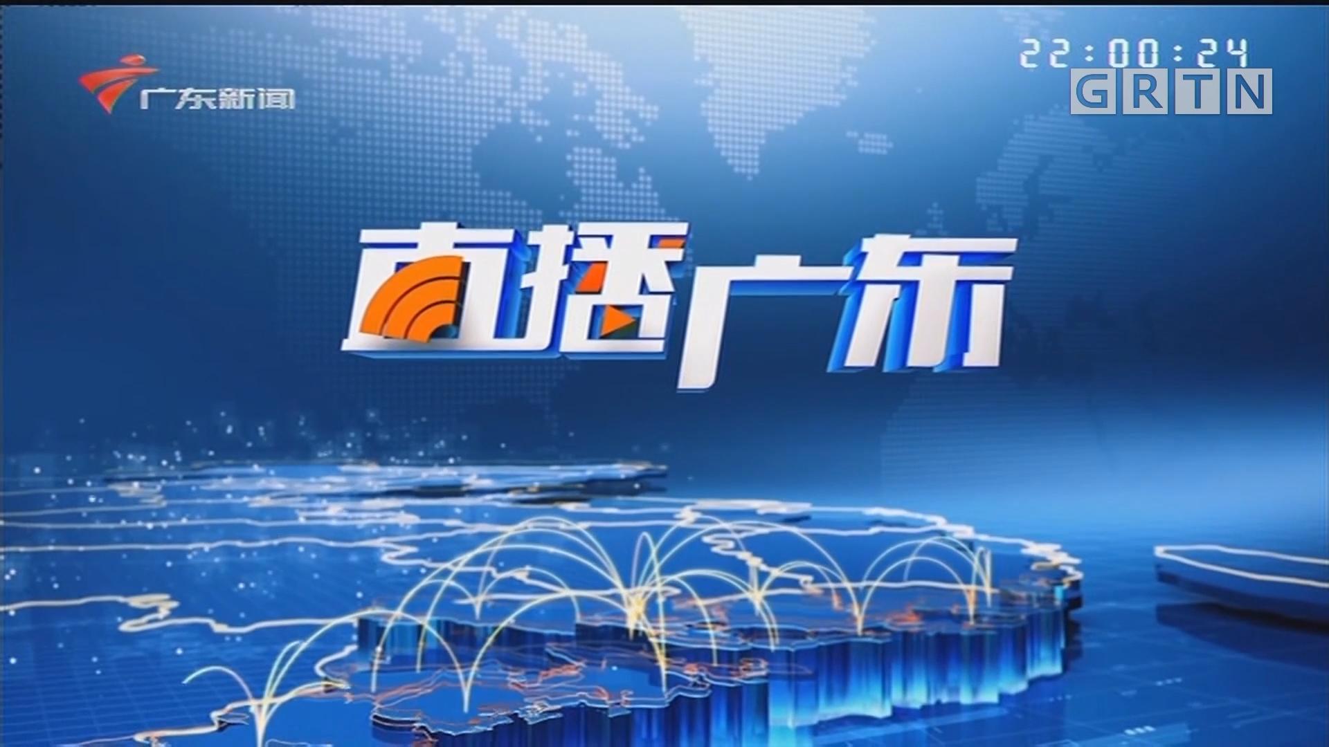 [HD][2019-12-14]直播广东:广东:下周起货车上高速公路先称重 超载禁上高速