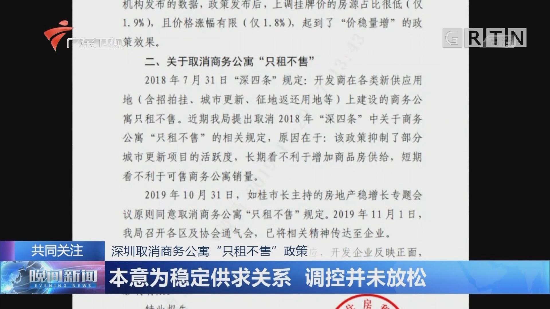 """深圳取消商务公寓""""只租不售""""政策 本意为稳定供求关系 调控并未放松"""