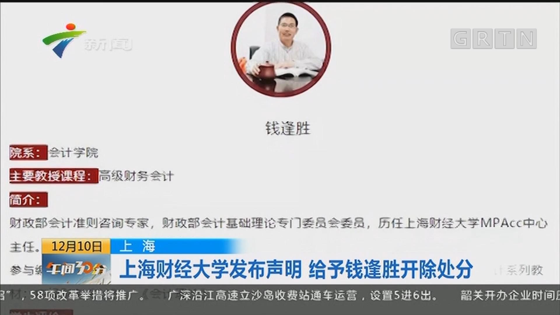上海:上海财经大学发布声明 给予钱逢胜开除处分