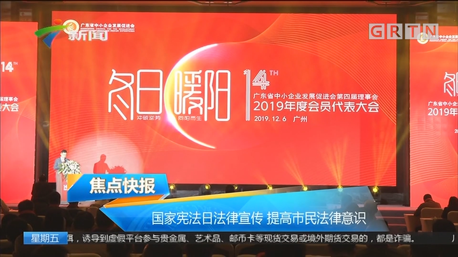 国家宪法日法律宣传 提高市民法律意识