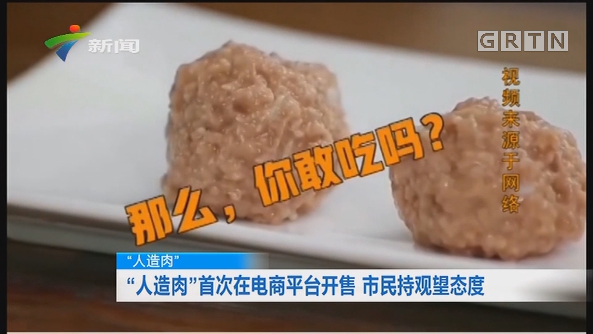 """""""人造肉"""":""""人造肉""""首次在电商平台开售 市民持观望态度"""