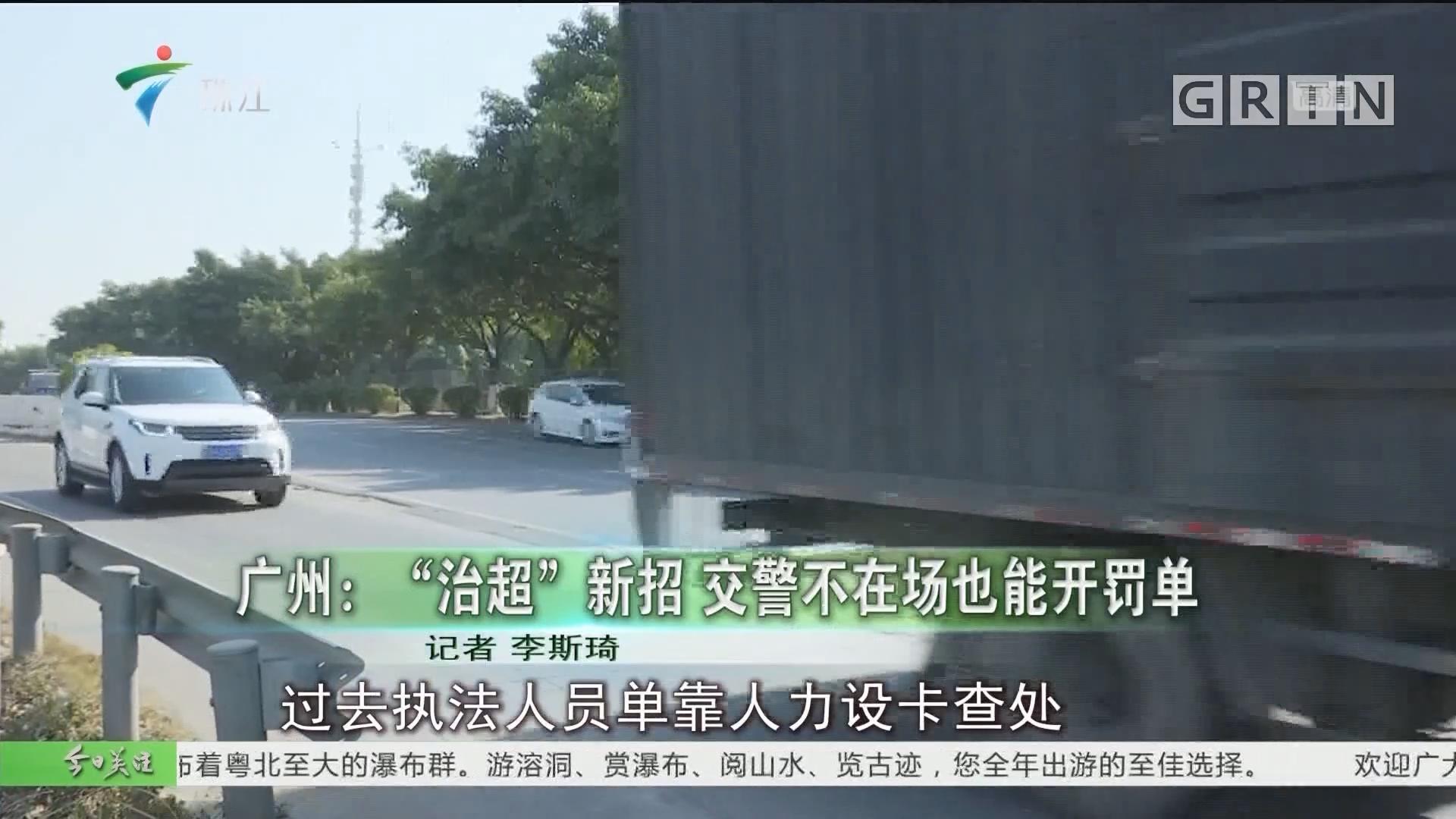 """广州:""""治超""""新招 交警不在场也能开罚单"""