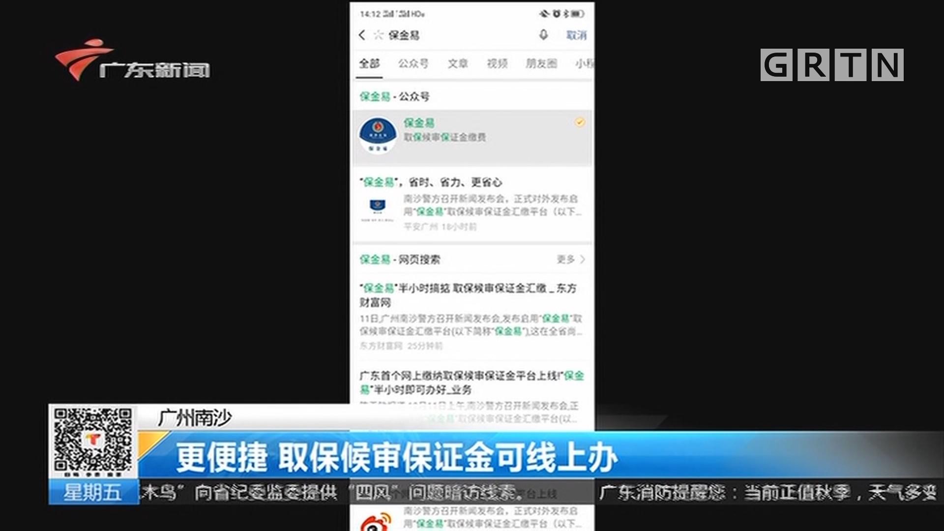 广州南沙:更便捷 取保候审保证金可线上办
