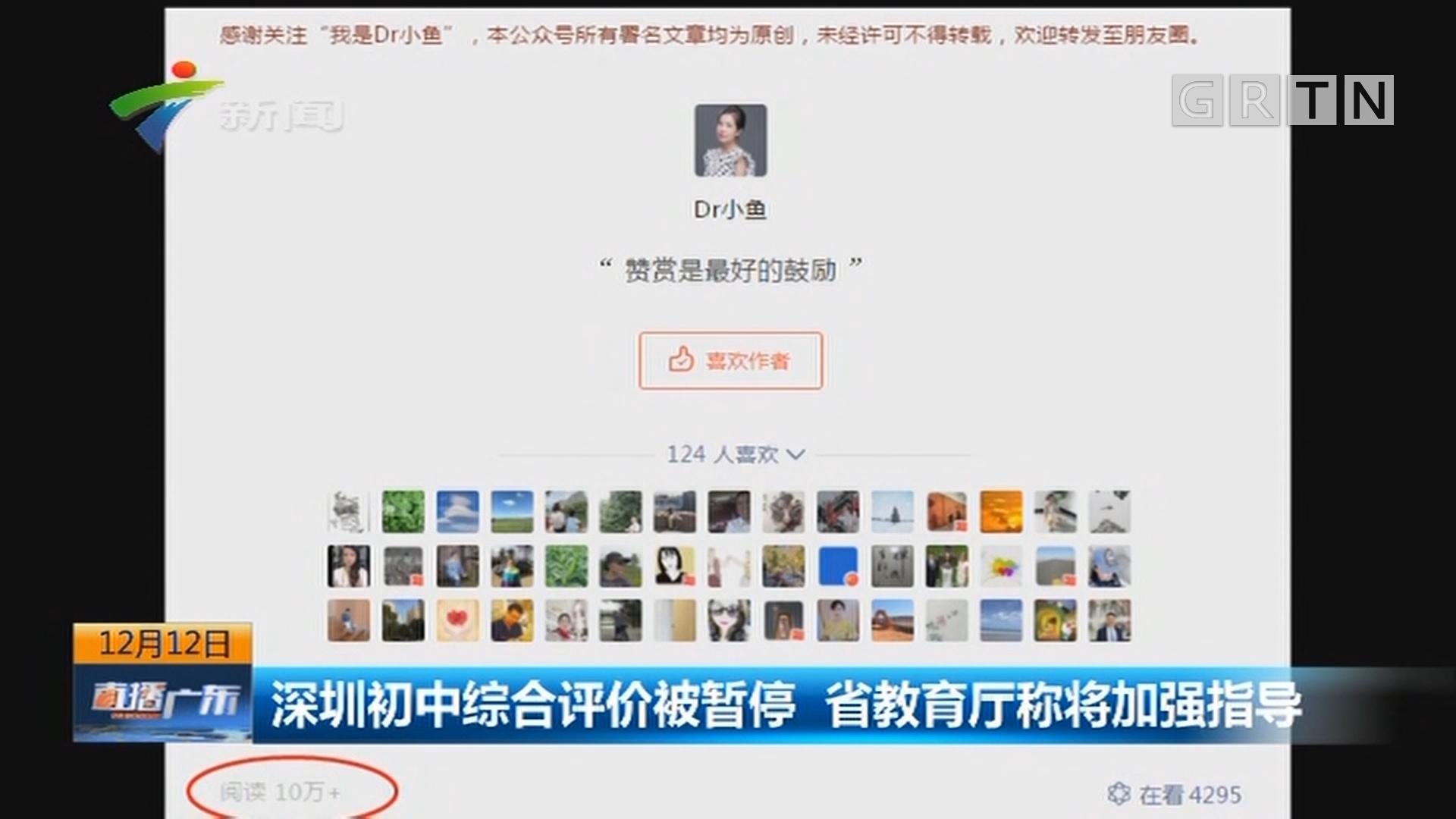深圳初中综合评价被暂停 省教育厅称将加强指导