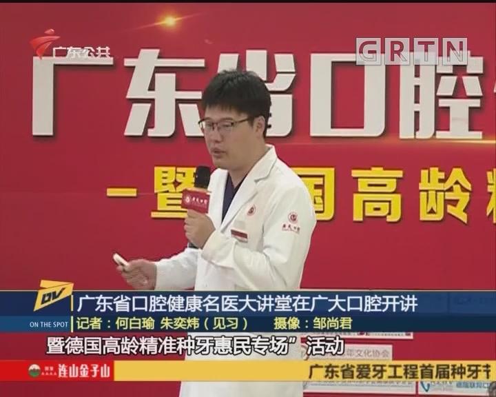 (DV现场)广东省口腔健康名医大讲堂在广大口腔开讲