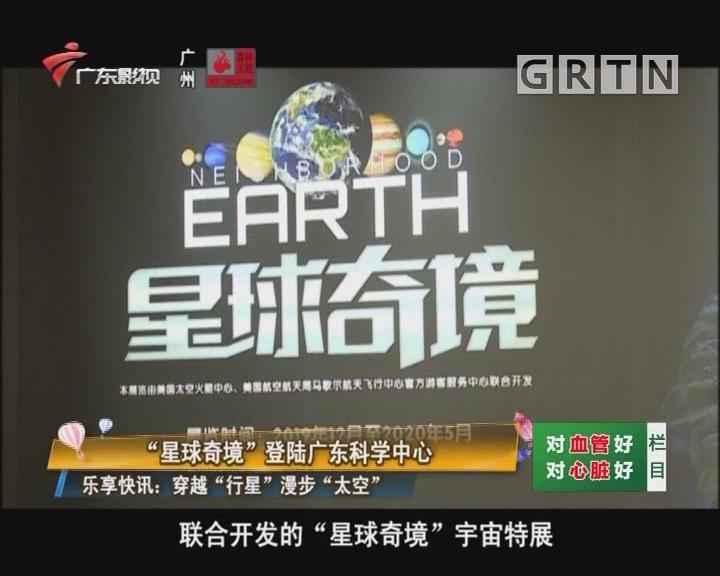 """""""星球奇境""""登陆广东科学中心"""