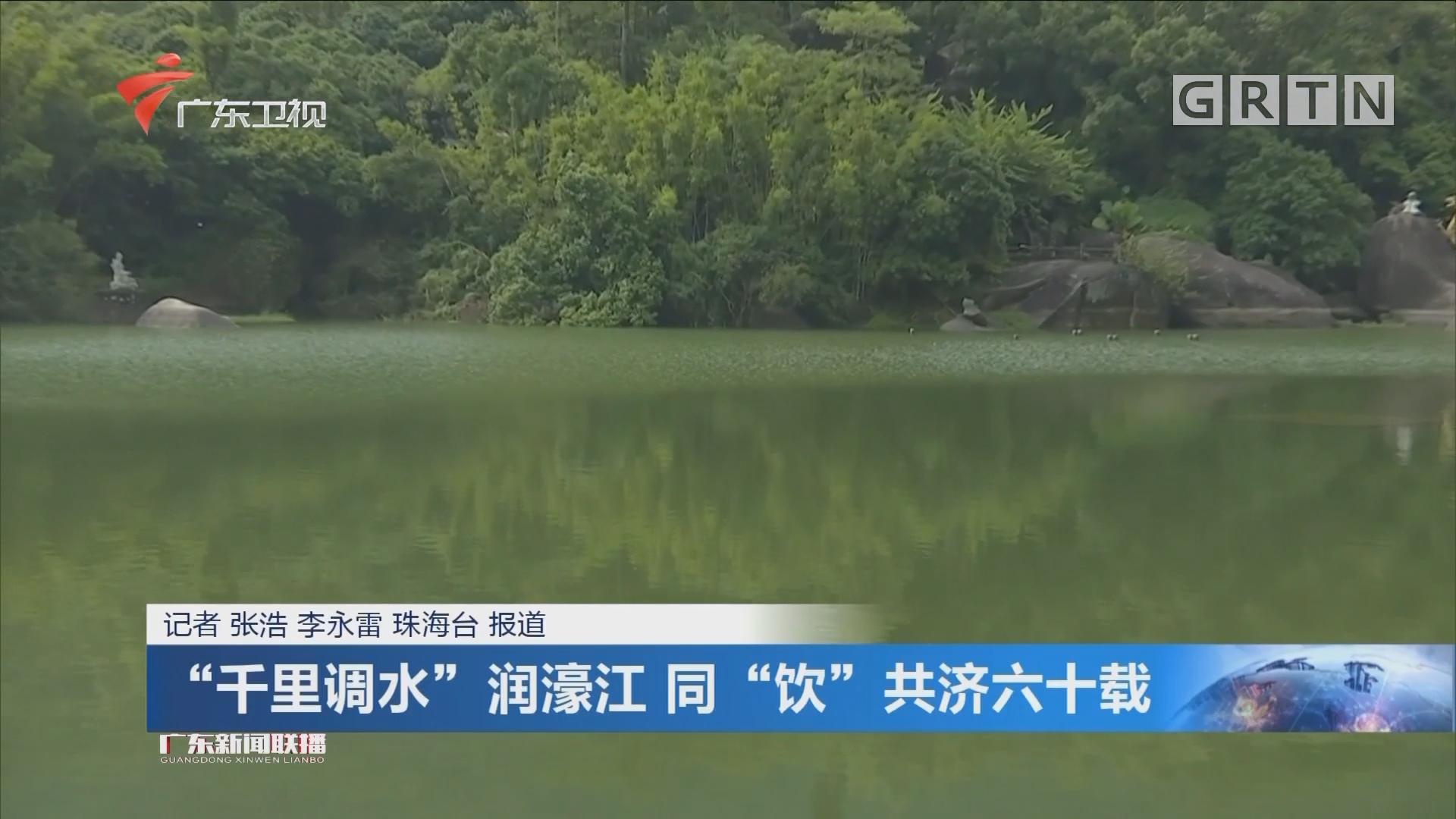 """""""千里调水""""润濠江 同""""饮""""共济六十载"""