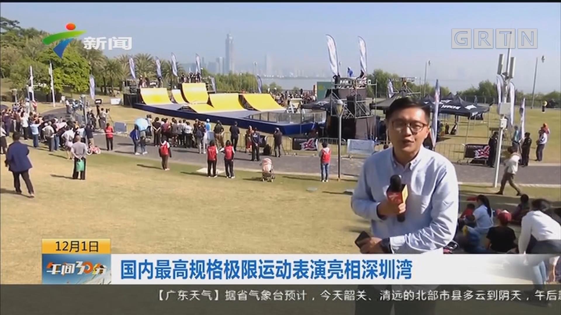 国内最高规格极限运动表演亮相深圳湾
