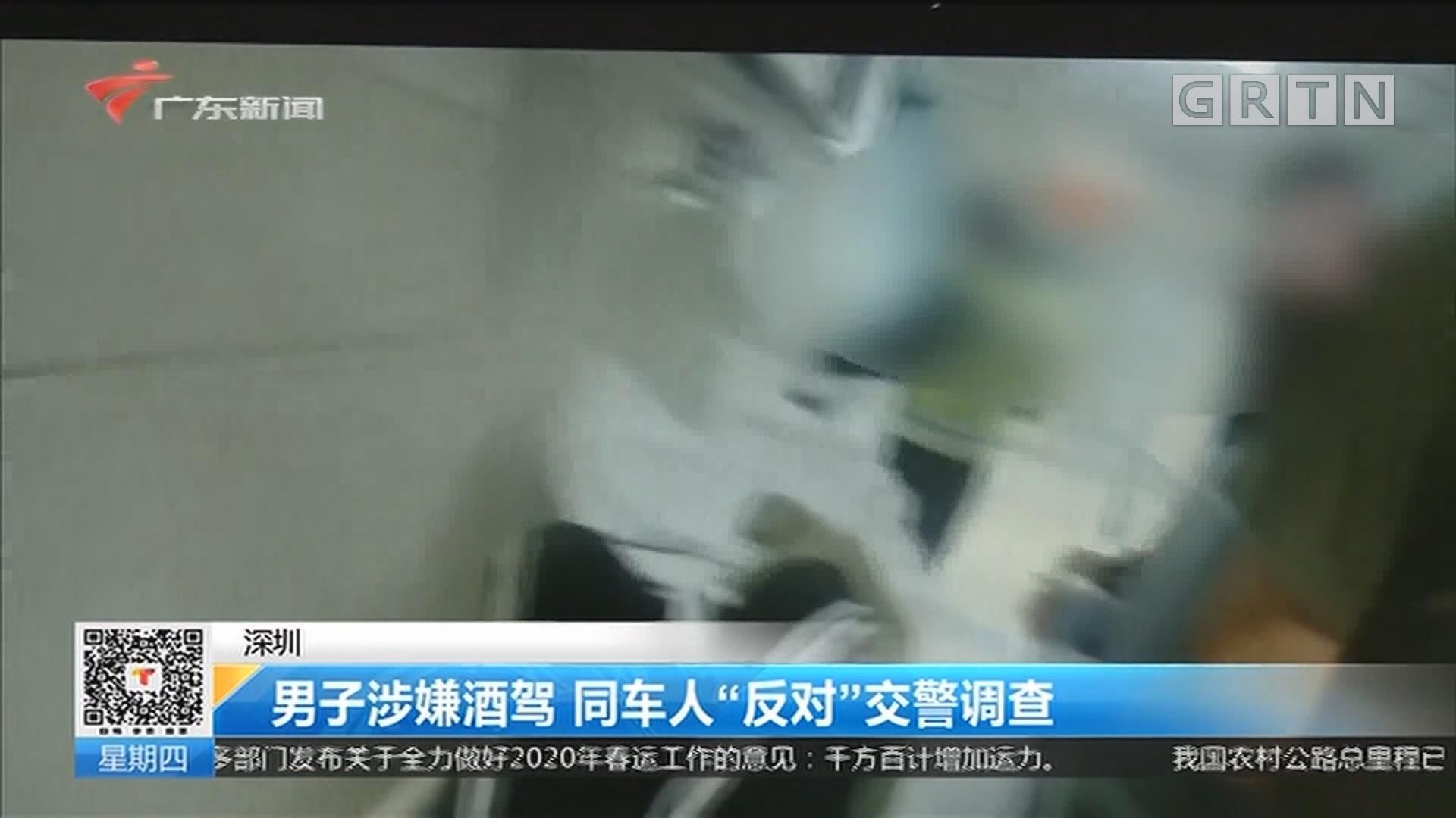 """深圳:男子涉嫌酒驾 同车人""""反对""""交警调查"""