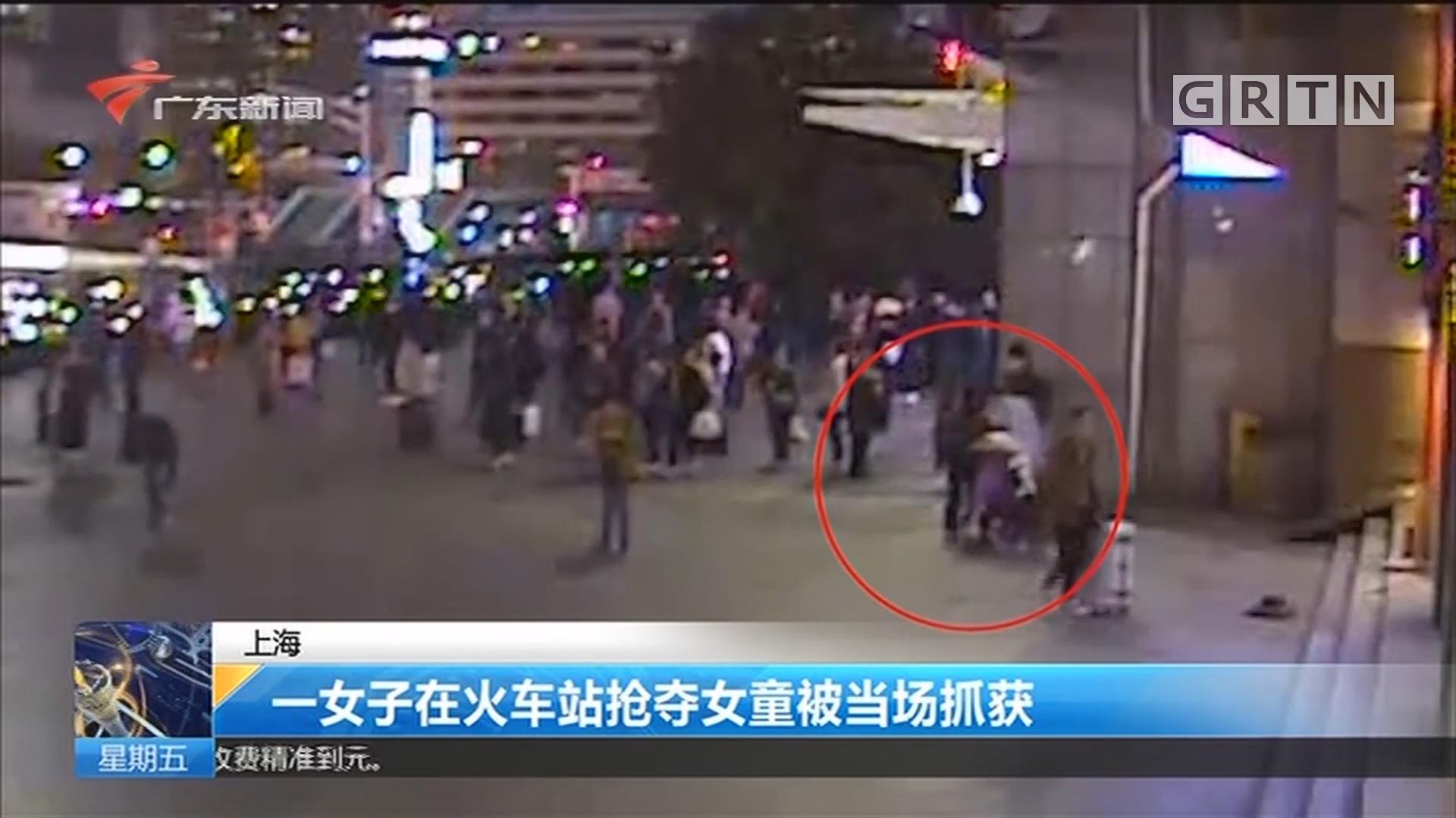 上海 一女子在火车站抢夺女童被当场抓获