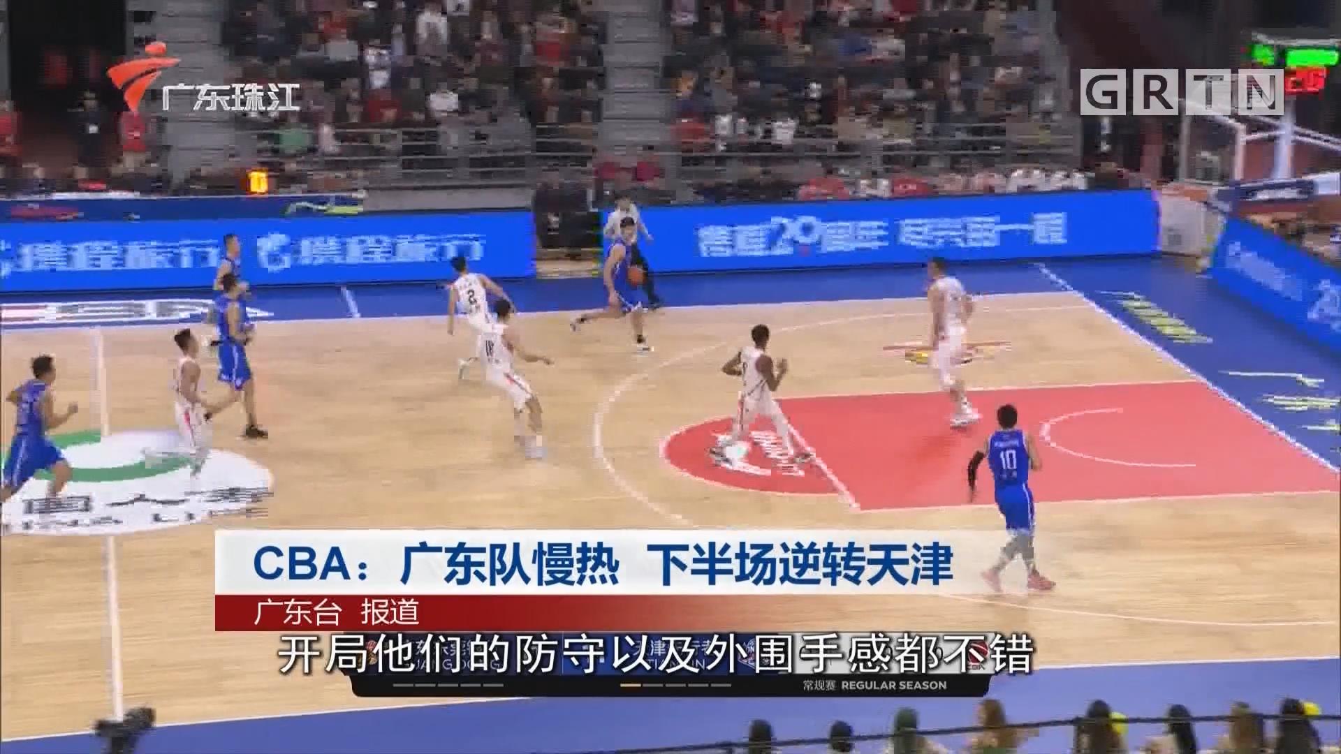 CBA:广东队慢热 下半场逆转天津