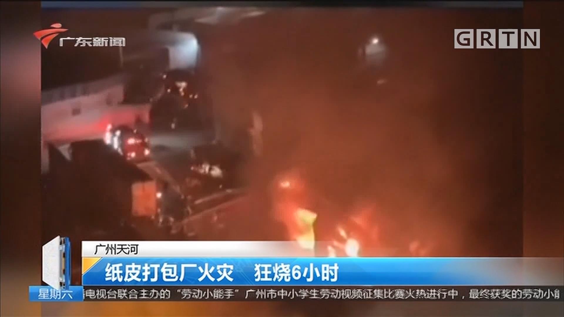 广州天河 纸皮打包厂火灾 狂烧6小时