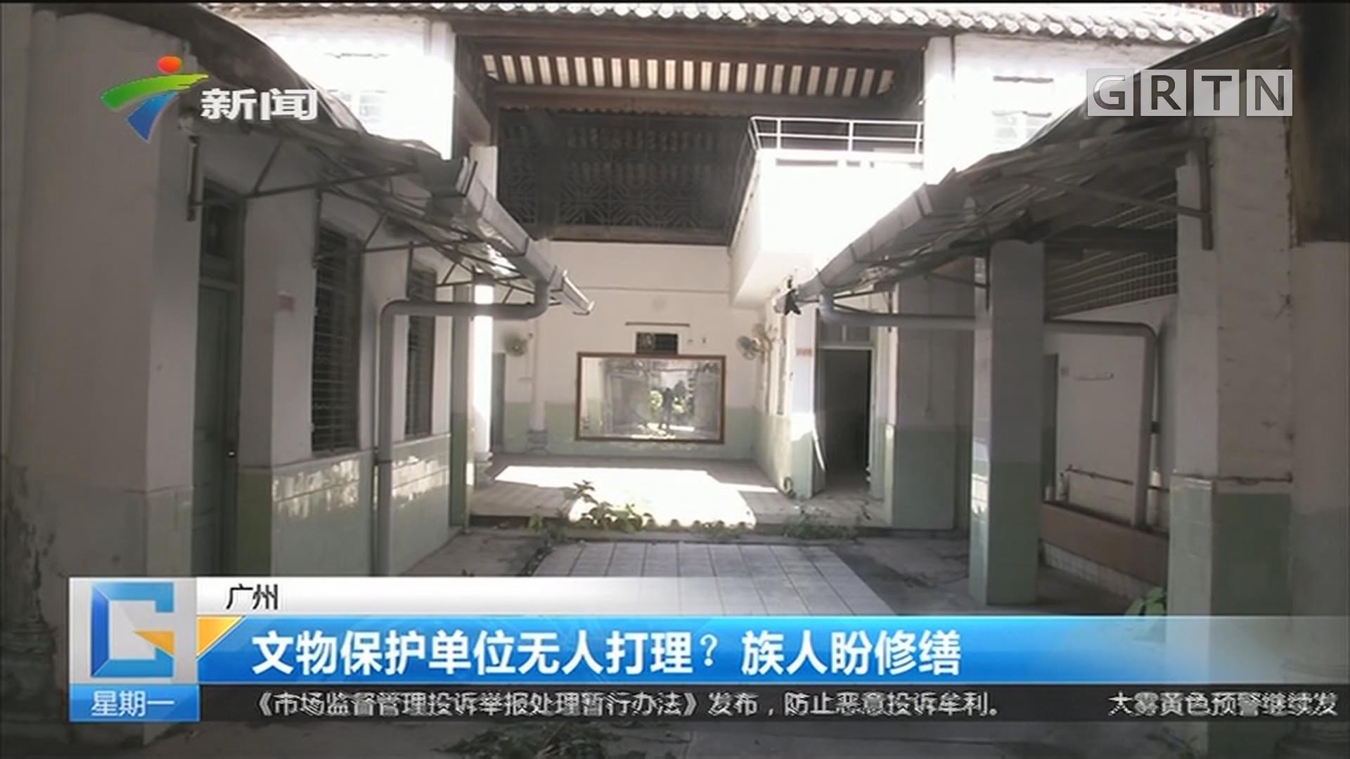 广州 文物保护单位无人打理?族人盼修缮