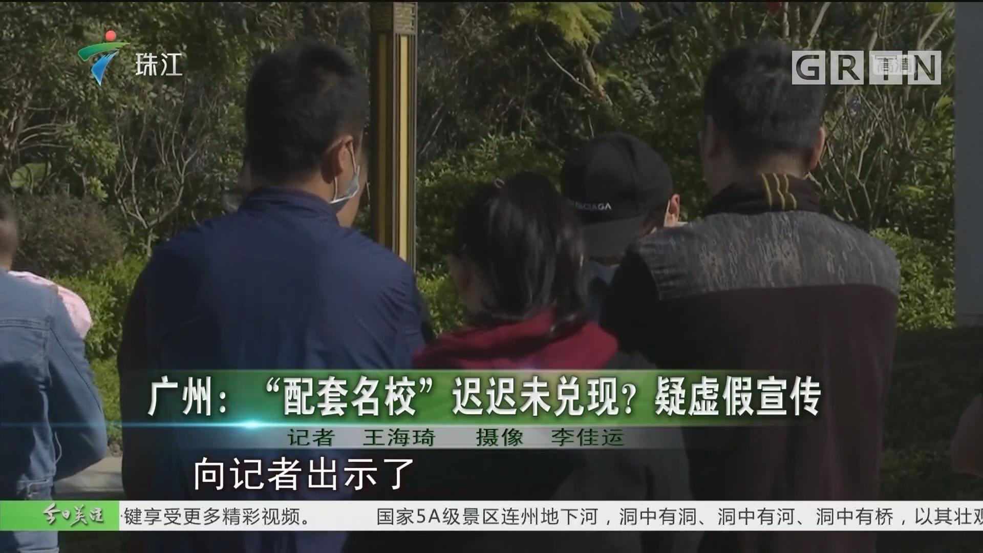 """广州:""""配套名校""""迟迟未兑现?疑虚假宣传"""