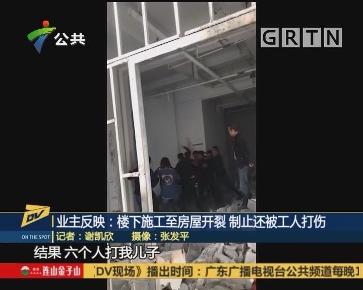 (DV现场)业主反映:楼下施工至房屋开裂 制止还被工人打伤