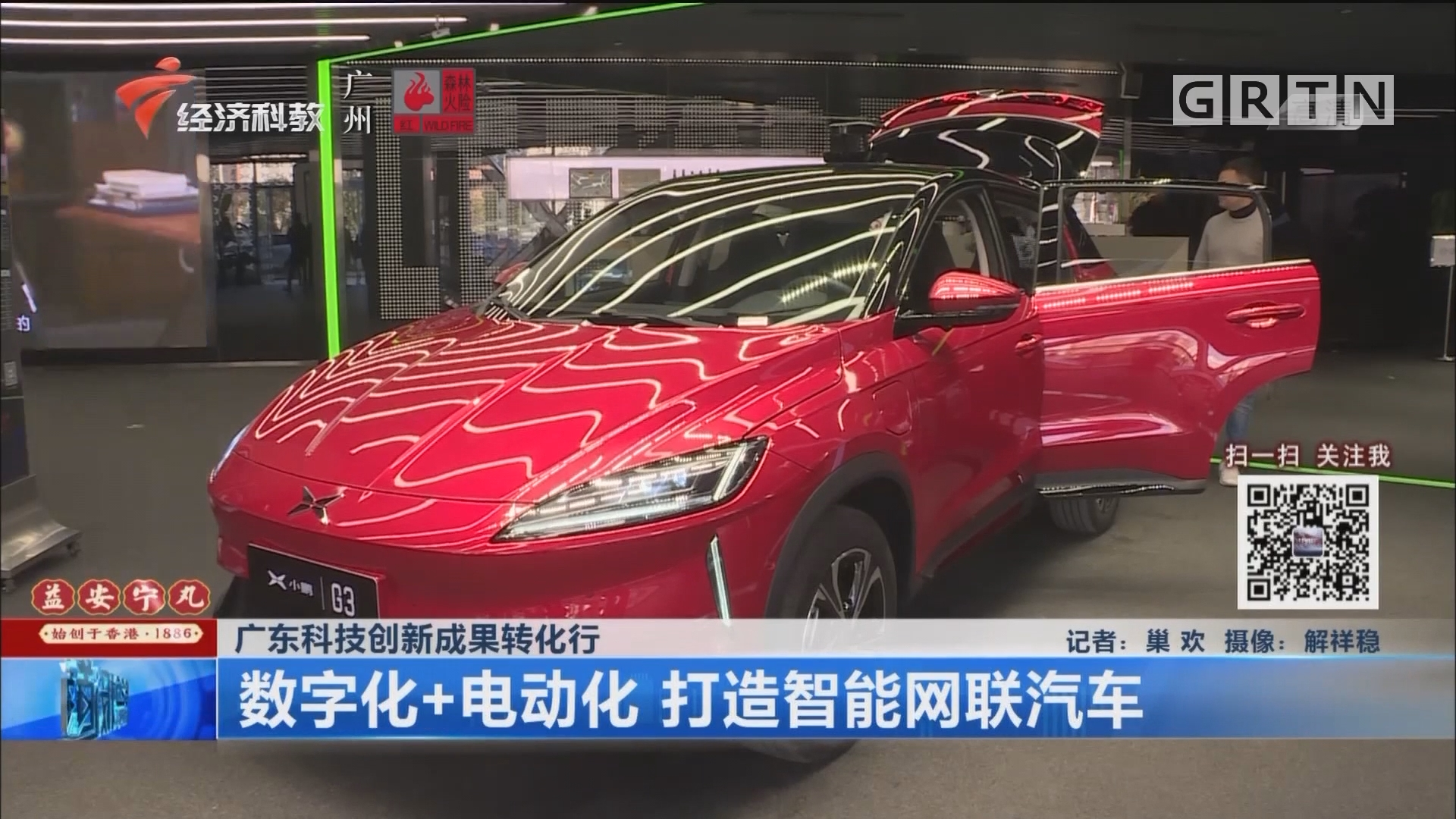 广东科技创新成果转化行 数字化+电动化 打造智能网联汽车
