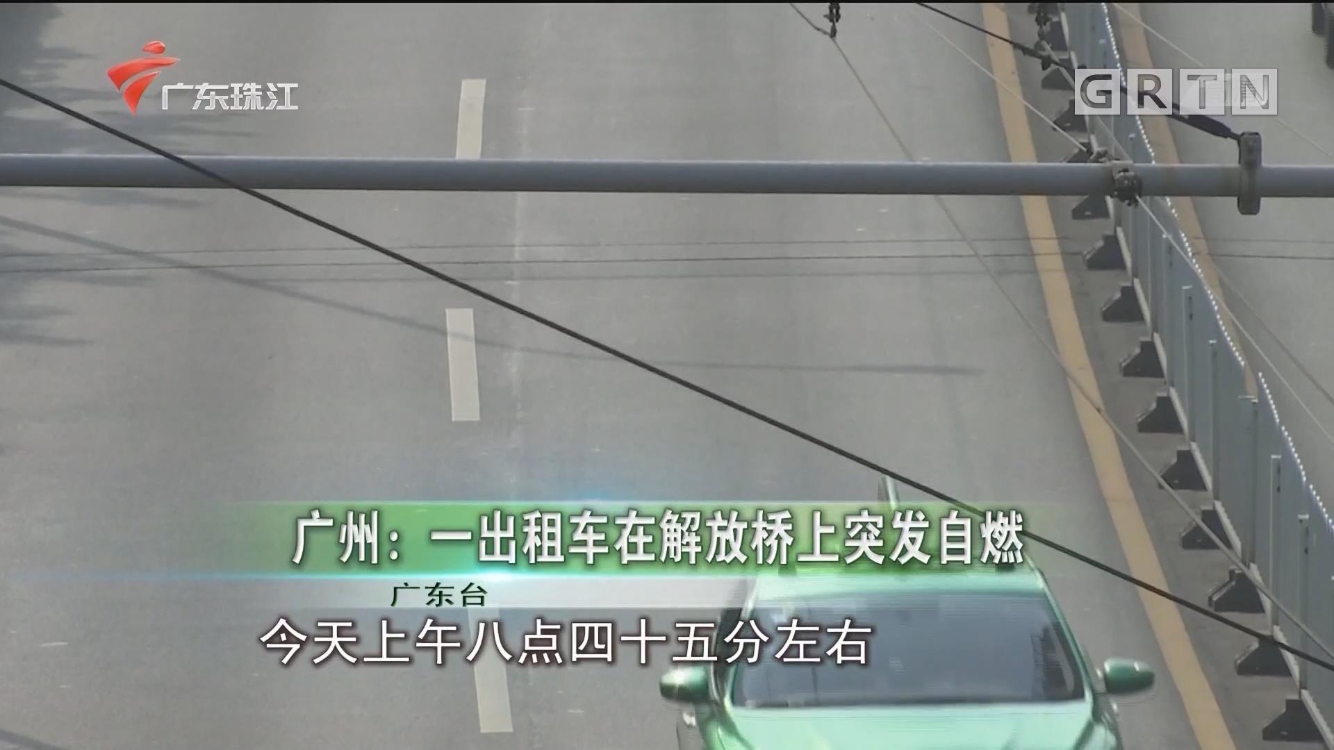 广州:一出租车在解放桥上突发自燃