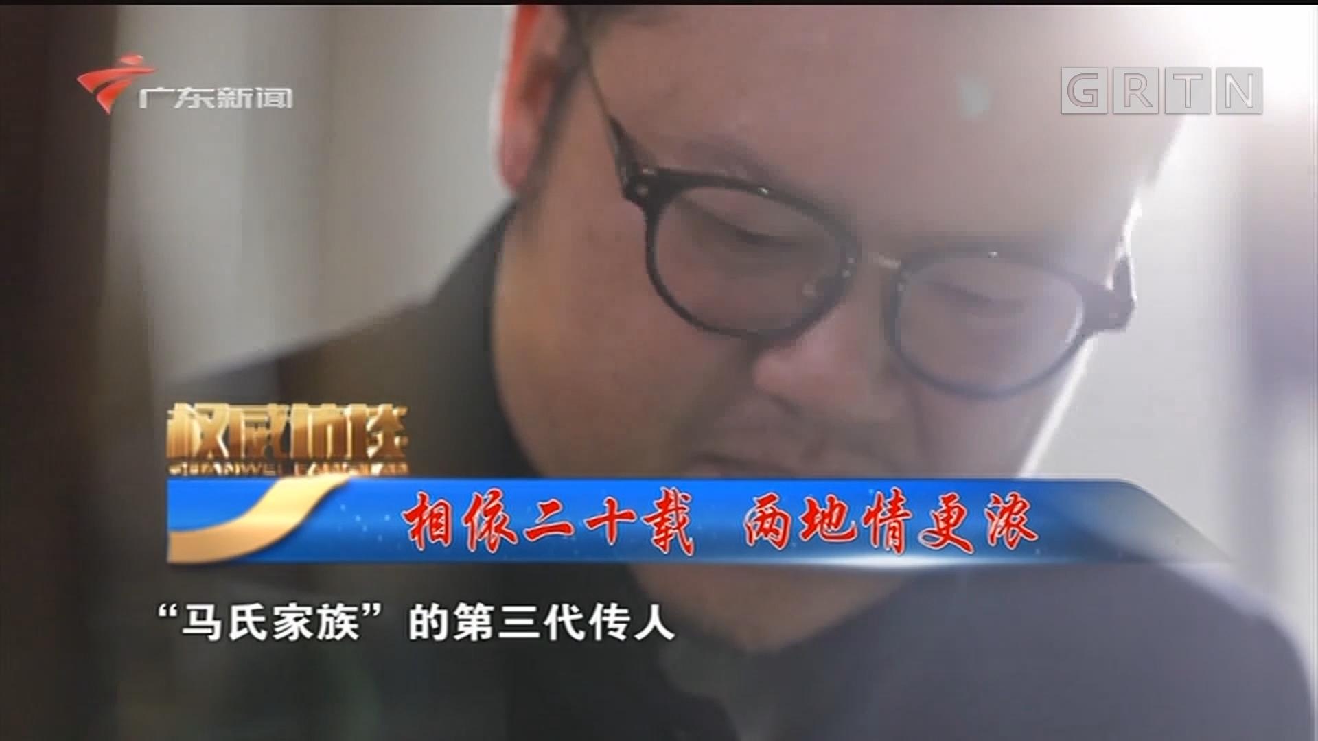 [HD][2019-12-29]权威访谈:相依二十载 两地情更浓