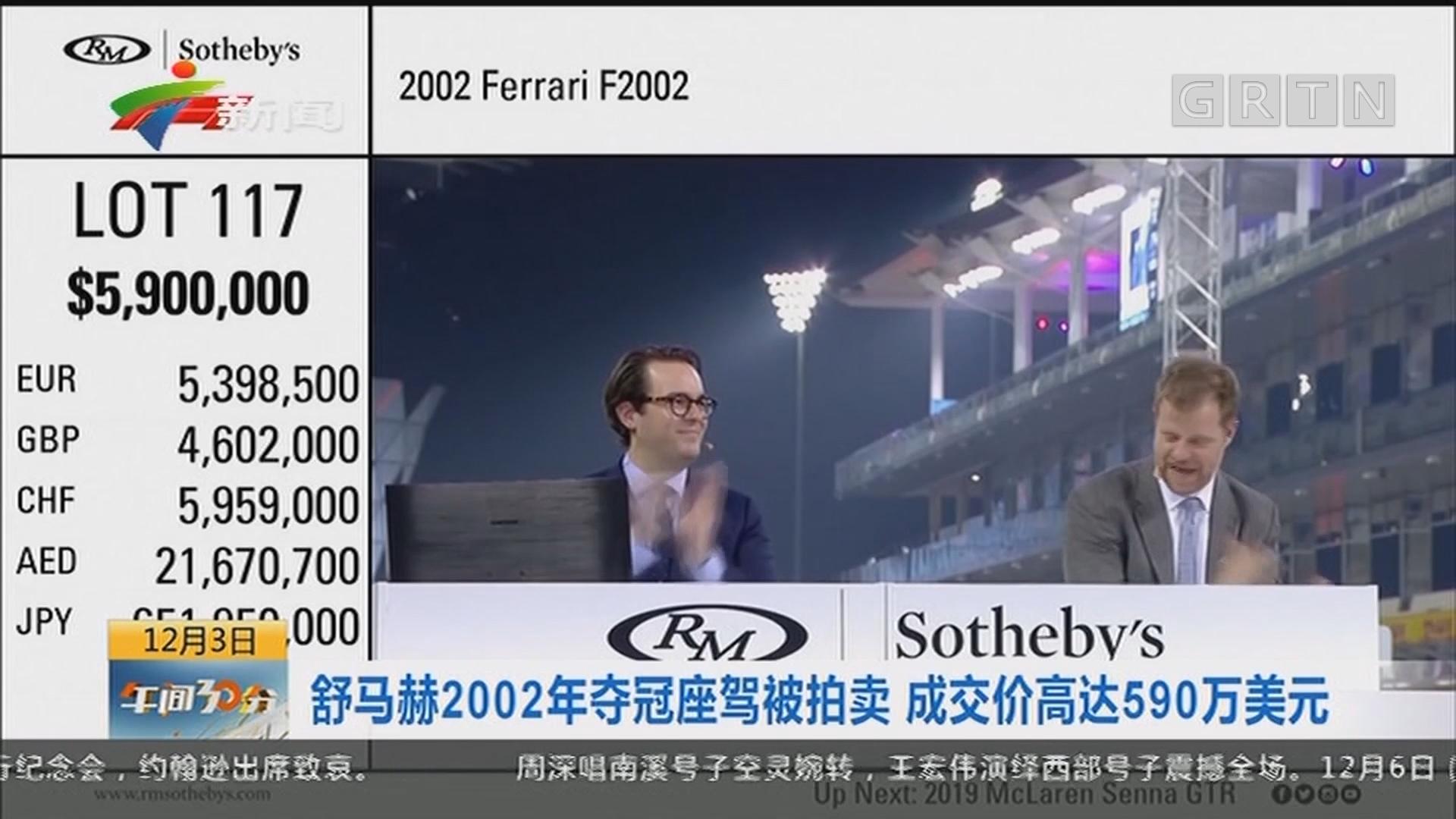 舒马赫2002年夺冠座驾被拍卖 成交价高达590万美元