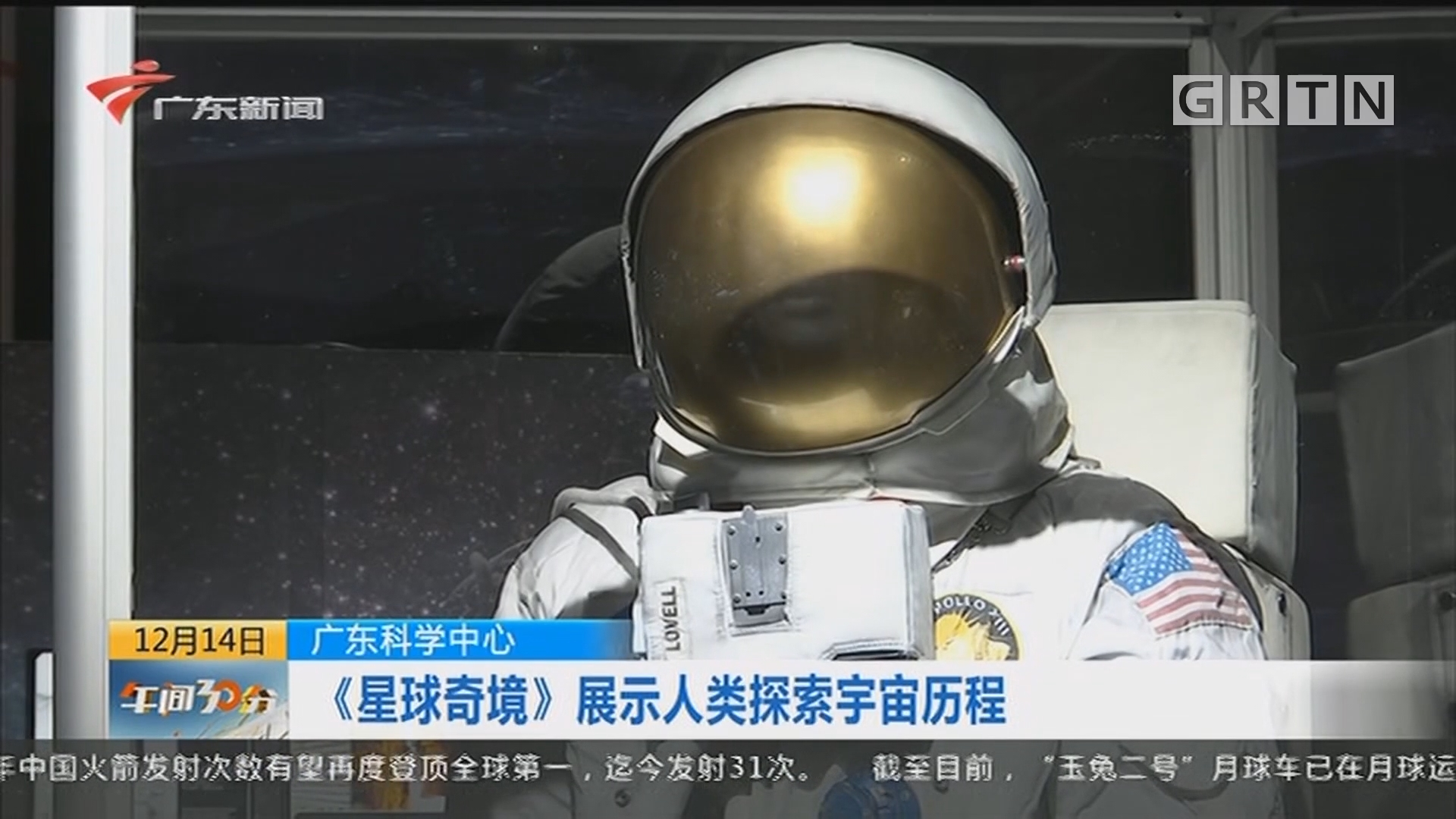 广东科学中心:《星球奇境》展示人类探索宇宙历程