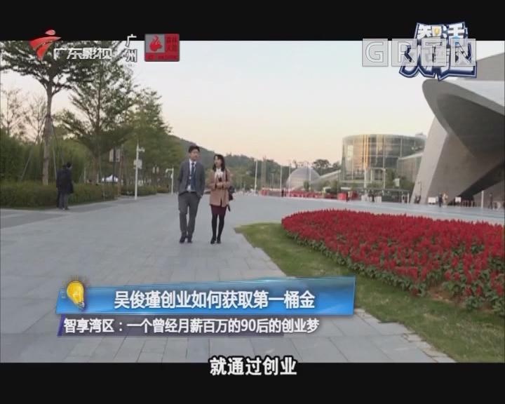 吴俊瑾创业如何获取第一桶金