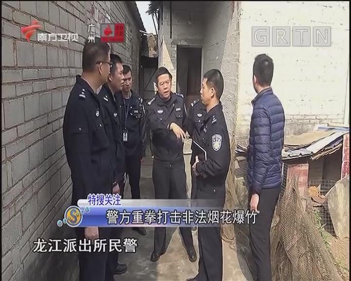 警方重拳打击非法烟花爆竹
