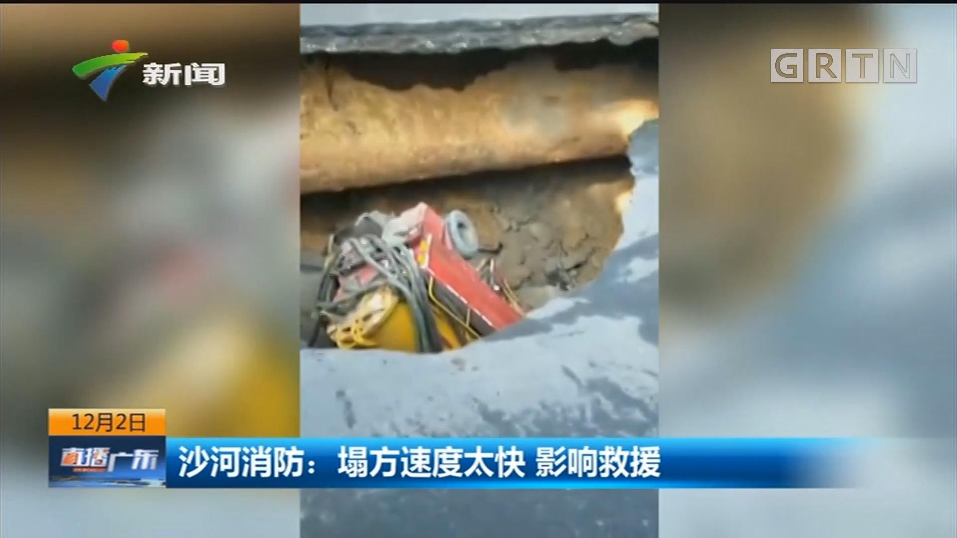 沙河消防:塌方速度太快 影响救援