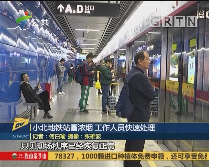 (DV现场)小北地铁站冒浓烟 工作人员快速处理