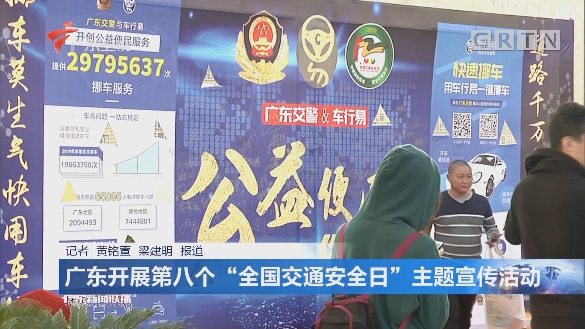 """广东开展第八个""""全国交通安全日""""主题宣传活动"""