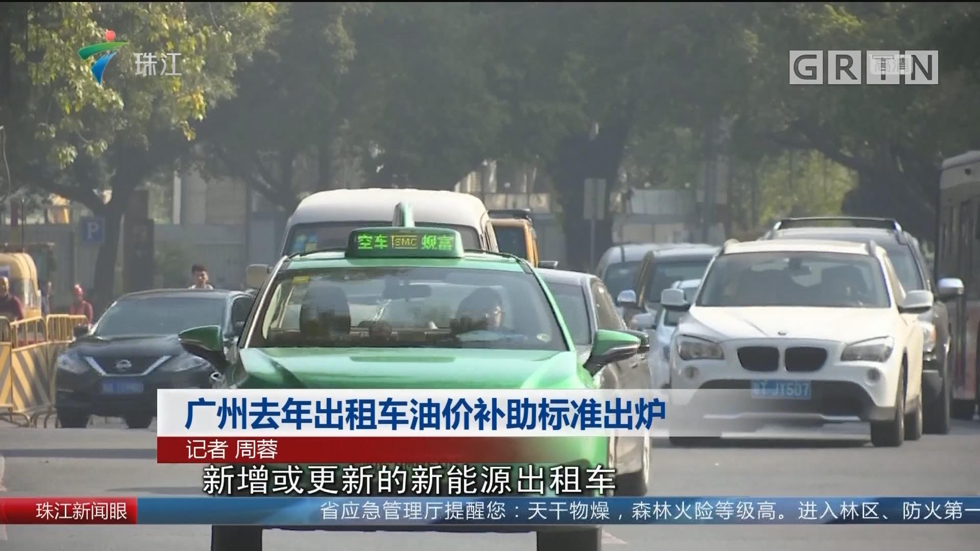 广州去年出租车油价补助标准出炉