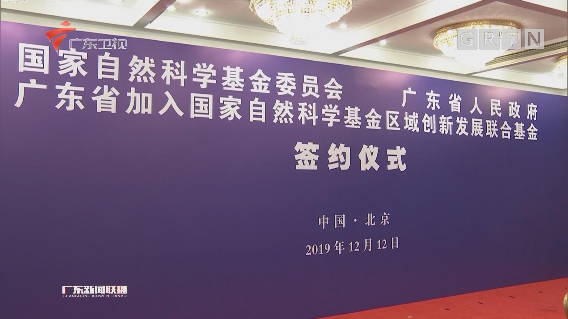 广东省与国家自然科学基金委员会签署区域创新发展联合基金协议 马兴瑞李静海见证签约