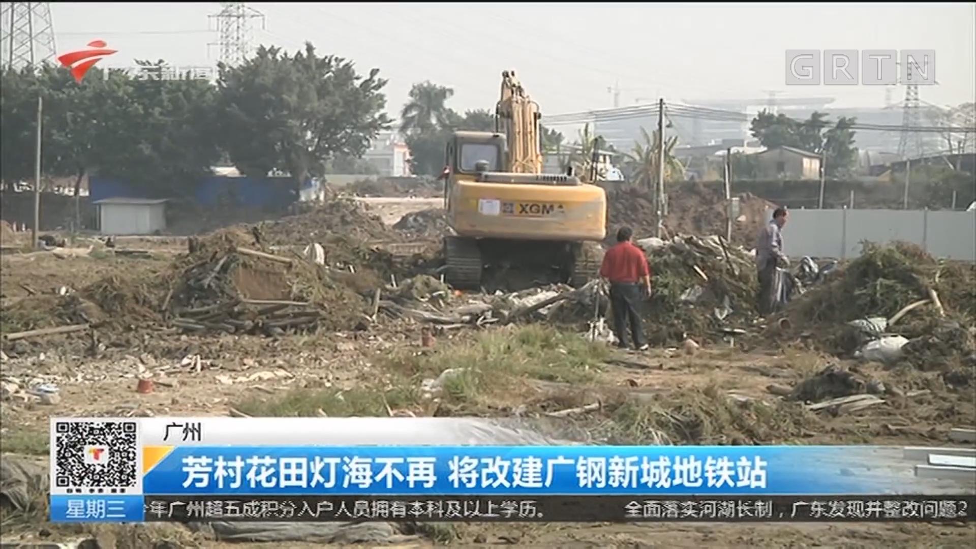 广州 芳村花田灯海不再 将改建广钢新城地铁站