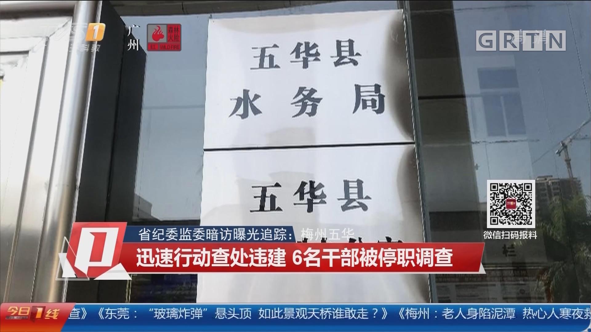 省纪委监委暗访曝光追踪:梅州五华 迅速行动查处违建 6名干部被停职调查